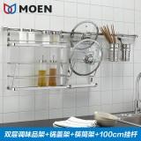 摩恩厨房置物架壁挂厨房五金挂件厨房挂件304不锈钢厨房挂杆碗篮 套餐二
