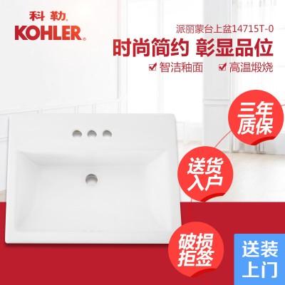 科勒派丽蒙台上脸盆面盆洗脸盆 k-14715t -1/4/8(SH) -4 四寸双孔