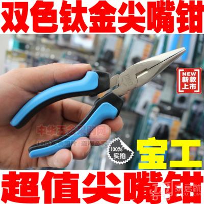 台湾宝工 双色钛金尖嘴钳 165mm UPM-709X