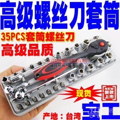 台湾宝工 35件BITS套筒十手钳组 SD-2308M