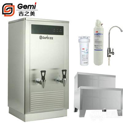 吉之美开水器 商用步进式电热开水机 GB-60E GB-60ESW底座套餐 底座+CFS 8812X-S