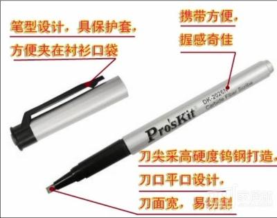 台湾宝工 钨钢光纤切割笔 130mm DK-2026N