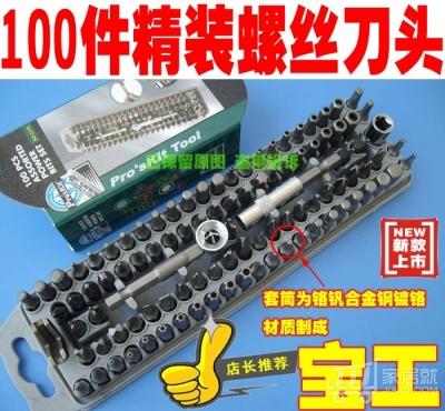 台湾宝工 100件BITS起子头组 SD-2310
