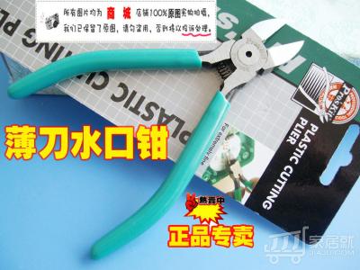 台湾宝工 薄刀水口钳 6寸 PM-806E