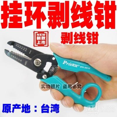 台湾宝工 挂环电子线剥皮钳 0.2mm-1.0mm 8PK-3001D
