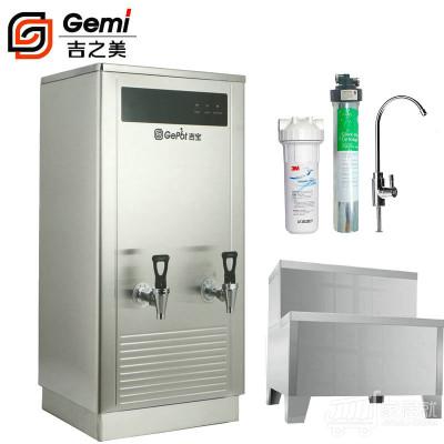 吉之美开水器 商用步进式电热开水机 GB-100E GB-100ESW底座套餐 底座+VOC300