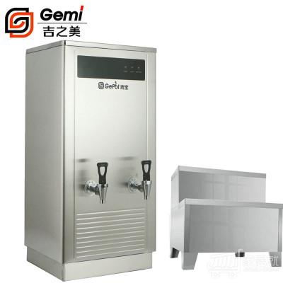 吉之美开水器 商用步进式电热开水机 GB-100E GB-100ESW底座套餐 GB-100E+底座