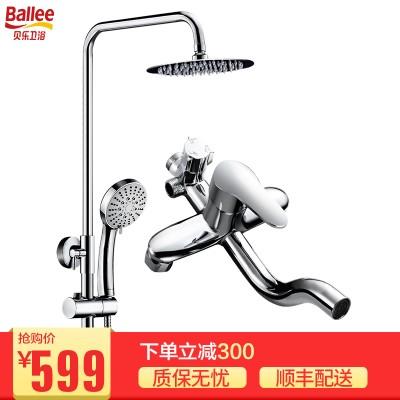 贝乐卫浴(Ballee) 升降淋浴花洒套装 全铜花洒龙头淋浴柱淋浴柱 W00