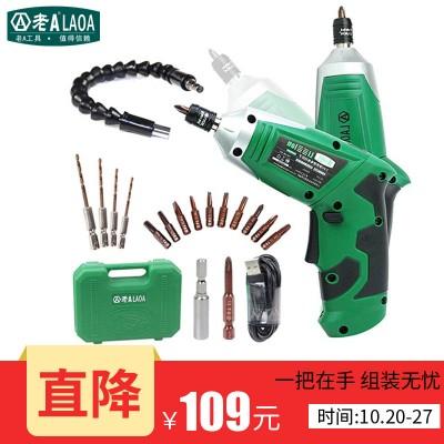 老A 3.6V锂电电动螺丝刀套装 电动起子 小巧折叠锂电批 LA416336