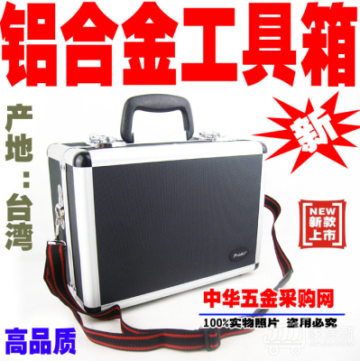 台湾宝工 小黑铝工具箱/铝合金工具箱 TC-750SN