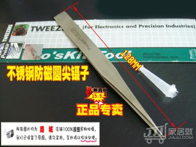 宝工 不锈钢防磁圆尖镊子 125mm 1PK-112T