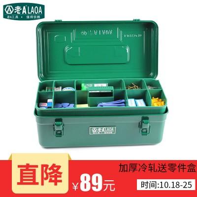 老A 加厚铁皮工具箱 结实耐用收纳箱 家用 车用箱 LA113410