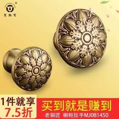 老铜匠 纯铜中欧式橱柜拉手 MJ081450 青古铜色小号