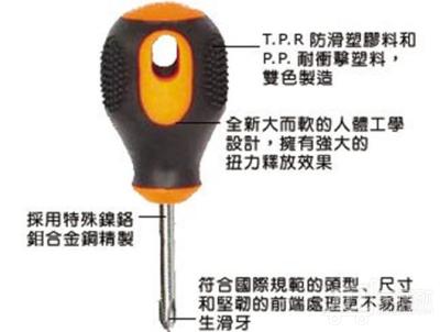 台湾宝工 橘黑双色十字起子 +6x40mm 9SD-220B