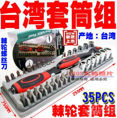 台湾宝工 35件棘轮套筒组 SD-2307M