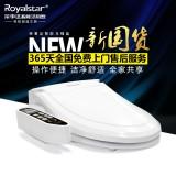 荣事达(Royalstar)智能马桶盖 洁身器RSD- 02H00HE