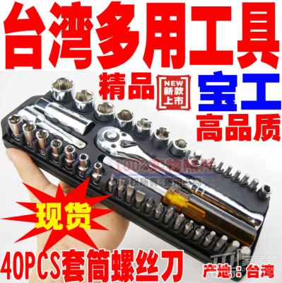 台湾宝工 40件套筒起子组 8PK-227