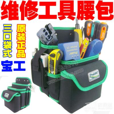 台湾宝工 工具腰包/三口式外修工具包 ST-5105