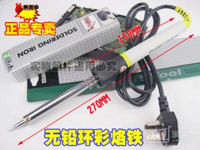 台湾宝工 无铅环彩烙铁 220V 60W 8PK-S120ND-RS-60