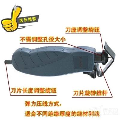 台湾宝工 电缆旋转剥皮器 8PK-325