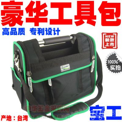 台湾宝工 电钻专用工具包 ST-51503