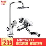 贝乐卫浴(Ballee) 升降淋浴花洒套装 全铜花洒龙头淋浴柱淋浴柱 W0073(W0073)