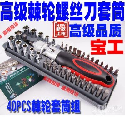 台湾宝工 40件套棘轮套筒组 SD-2309