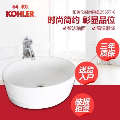 科勒(kohler)纽英伦时尚碗盆 科勒脸盆 台盆K-2965T-0