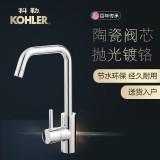 科勒 冷热全铜带旋转水槽龙头 厨房水龙头K-97274T-4 (SH)