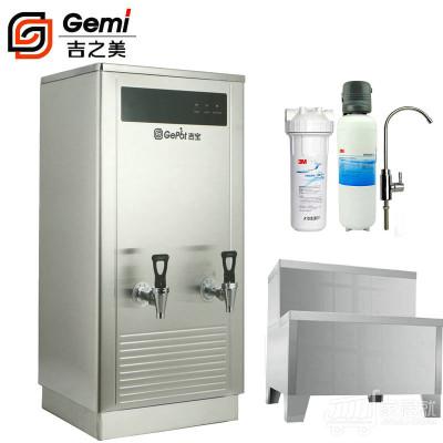 吉之美开水器 商用步进式电热开水机 GB-100E GB-100ESW底座套餐 底座+DWS 6000CN