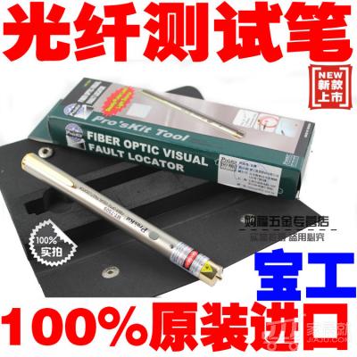 台湾宝工 镭射光纤测试笔 固定式 1.25mm MT-7509