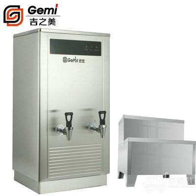吉之美开水器 商用步进式电热开水机 GB-60E GB-60ESW底座套餐 GB-60E+底座