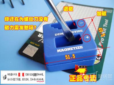 台湾宝工 加磁消磁器 8PK-220