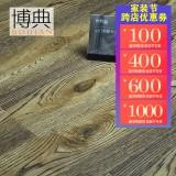 博典 强化地板拼花家用复合木地板 手抓纹防水12mm 厂家直销JHA003强化地板 12mm
