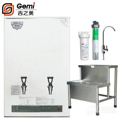 吉之美开水器 商用步进式防干烧壁挂开水机 GM-K1-50ESWA底座套餐 底座+VOC300