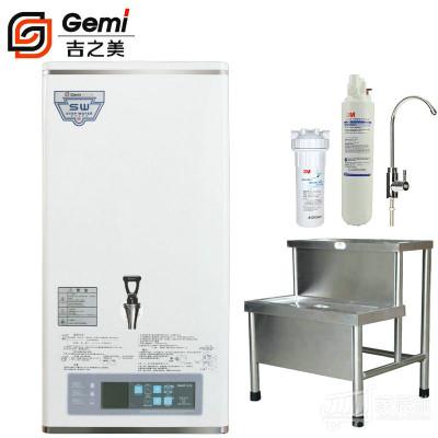 吉之美开水器 商用节能防干烧壁挂电热开水机 GM-K2-30CSW 底座+CFS 8812X-S