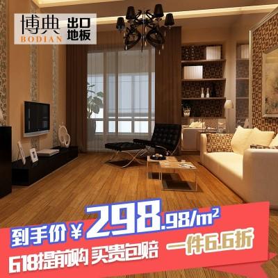 博典 实木地板 JD8866