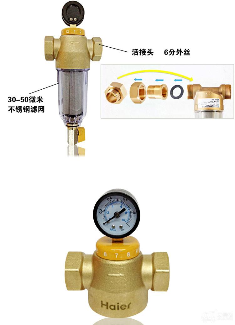 前置��h�y��y��_海尔(haier) hp05 前置过滤器 家用管道净水机