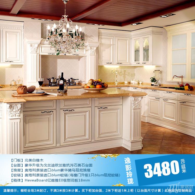 欧睿 欧式风格 整体橱柜 or019 厨房定制 欧式田园 进口实木 南美白橡图片