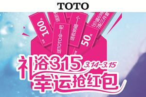 TOTO礼浴3.15——抢幸运红包 赢惊喜大奖