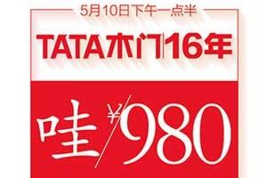 TATA木门十六周年庆 居然980