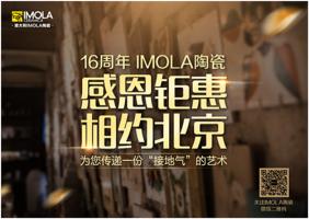 Imola陶瓷,16周年感恩钜惠相约北京
