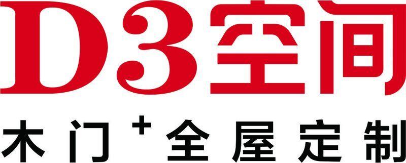D3空间木门+全屋定制
