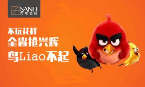 不玩花样·全省抢兴辉 鸟Liao不起!