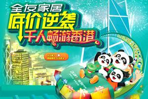 春季大爆炸 全友千人畅游香港