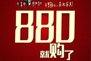 """情满中秋,国庆惠上惠:""""880就购了"""""""