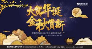 蒙娜丽莎瓷砖2017中秋国庆新品荟