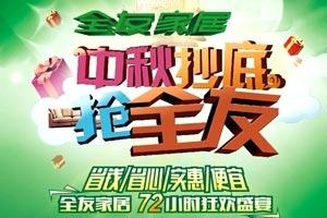 全友特惠伴中秋佳节
