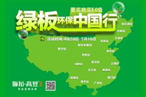 """联邦高登""""绿板环保中国行""""五一大促销"""