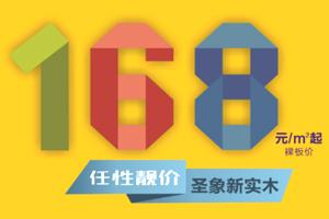 圣象深圳站二十周年庆典*直供20款